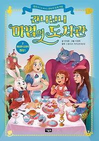 간니닌니 마법의 도서관 2