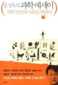 홍성욱의 과학 에세이