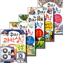 퀴즈 과학상식 6~10권 [날씨환경,바다해저,곤충,똥방귀,로봇]