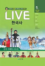 LIVE 한국사. 1, 선사 시대와 고조선