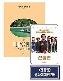 나의 유럽식 휴가 +  영화예매권(2매)