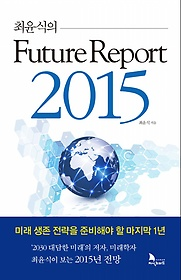 최윤식의 퓨처 리포트 2015