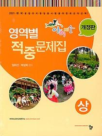 2020 아이미소 영역별 적중문제집 - 전2권