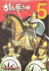 히스토리에 HISTORIE 5