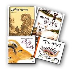낮은산 저학년용 어린이책 패키지 A(4권)