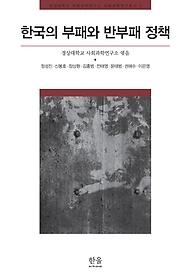 한국의 부패와 반부패 정책