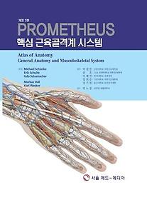 PROMETHEUS 핵심 근육골격계 시스템