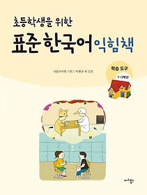 "<font title=""초등학생을 위한 표준 한국어 익힘책 - 학습도구 (1-2학년)"">초등학생을 위한 표준 한국어 익힘책 - 학...</font>"