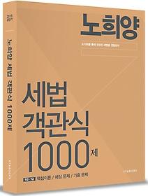 2015 노희양 세법 객관식 1000제