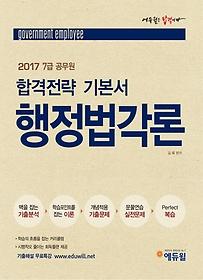2017 에듀윌 7급 공무원 합격전략 기본서 - 행정법각론