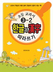 초등 교과서 한글과 漢字 따라쓰기 3-2