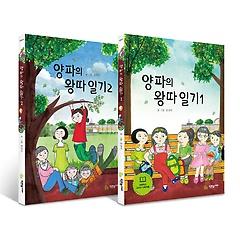 양파의 왕따 일기 1~2권 세트