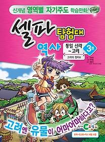 셀파 탐험대 역사 - 통일 신라~고려 3