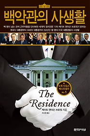 백악관의 사생활