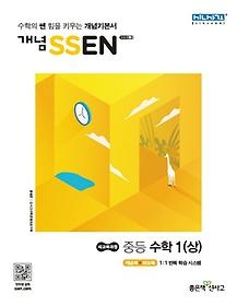 개념 쎈 SSEN 중등 수학 1 (상/ 2021년용)