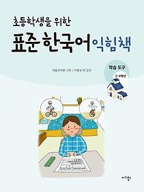"<font title=""초등학생을 위한 표준 한국어 익힘책 - 학습도구 (3-4학년)"">초등학생을 위한 표준 한국어 익힘책 - 학...</font>"
