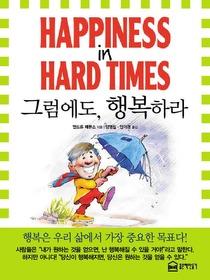그럼에도, 행복하라