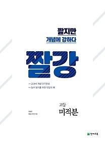 짤강 고등 미적분 (2020)