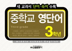 중학교 영단어 3학년