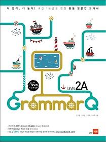 Grammar Q 그래머 큐 Level 2A