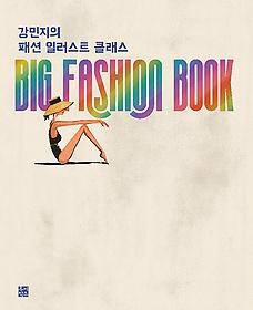 강민지의 패션 일러스트 클래스