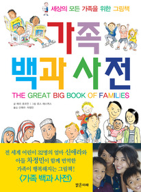 가족 백과사전