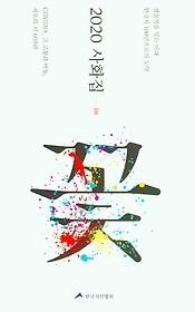 2020 시화집 - 꽃