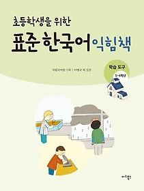 "<font title=""초등학생을 위한 표준 한국어 익힘책 - 학습도구 (5-6학년)"">초등학생을 위한 표준 한국어 익힘책 - 학...</font>"