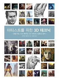 아티스트를 위한 3D 테크닉