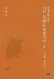 여행자를 위한 나의 문화유산답사기 2권