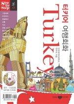 터키어 여행회화