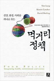 (건강, 환경, 사회를 하나로 묶는) 먹거리정책