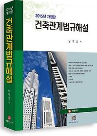 2015 건축관계법규해설