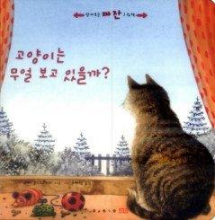 고양이는 무얼 보고 있을까?
