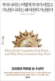 "<font title=""부자나라는 어떻게 부자가 되었고 가난한 나라는 왜 여전히 가난한가"">부자나라는 어떻게 부자가 되었고 가난한 ...</font>"