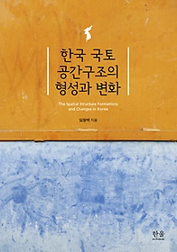 한국 국토 공간구조의 형성과 변화 (무선)