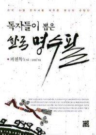 독자들이 뽑은 한국 명수필