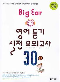 "<font title=""다락원 수능 Big Ear 영어 듣기 실전 모의고사 30회 (2017년용)"">다락원 수능 Big Ear 영어 듣기 실전 모의...</font>"
