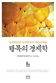 "<font title=""다치바나키 도시아키가 이야기하는 행복의 경제학"">다치바나키 도시아키가 이야기하는 행복의 ...</font>"