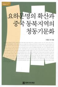 "<font title=""요하문명의 확산과 중국 동북지역의 청동기문화"">요하문명의 확산과 중국 동북지역의 청동기...</font>"