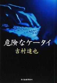 危險なケ-タイ (ハルキ文庫)