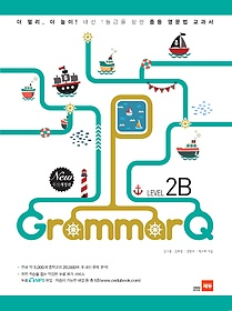 Grammar Q 그래머 큐 Level 2B