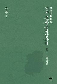 여행자를 위한 나의 문화유산답사기 3권
