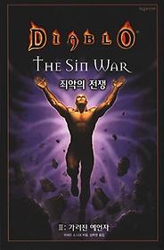 디아블로 - 죄악의 전쟁 3 한정판