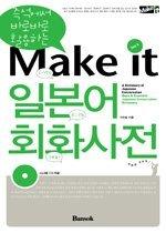 �N���� �ٷιٷ� Ȱ���ϴ� - Make it �Ϻ���ȸȭ ���� (����+CD:1)
