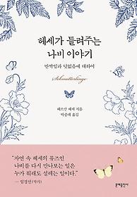 [90일 대여] 헤세가 들려주는 나비 이야기