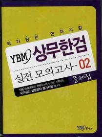 YBM 상무한검 실전 모의고사 문제집 2