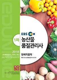 "<font title=""2018 EBS 농산물품질관리사 1차 기본서 - 원예작물학"">2018 EBS 농산물품질관리사 1차 기본서 - ...</font>"