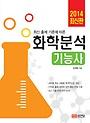 2014 화학분석 기능사