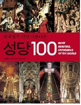 세계에서 가장 아름다운 성당 100